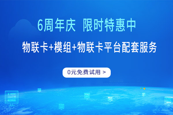 深圳森熠物聯tf4g(沃騰物聯網卡是4G的網絡嗎)