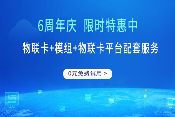 沃騰物聯網卡分為2G、3G、4G網絡!謝謝!